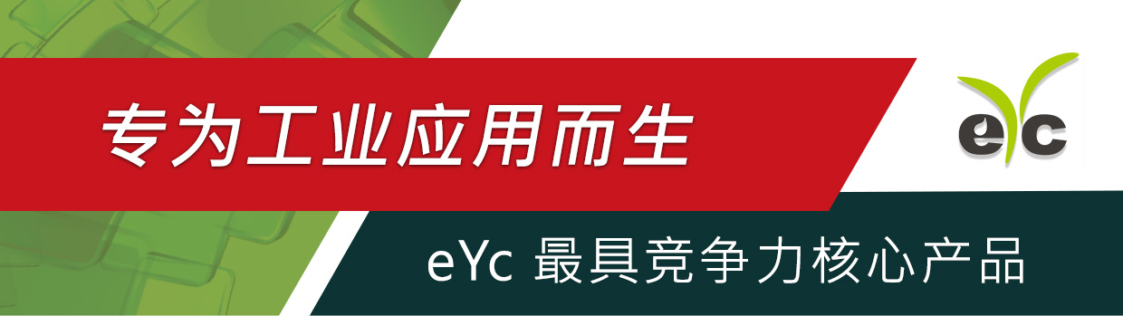 eyc-industrial-products_zh-cn__01.jpg